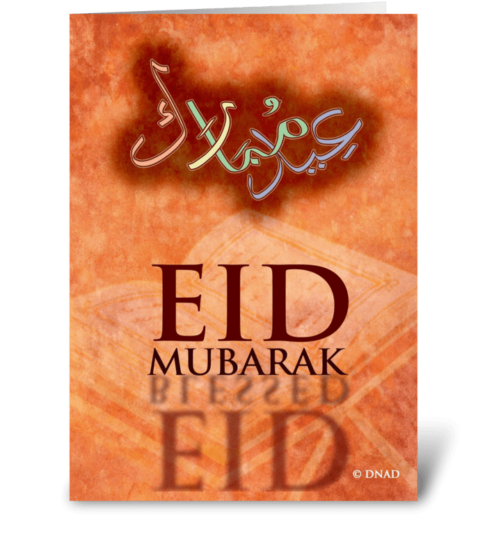 Eid Reflections greeting card