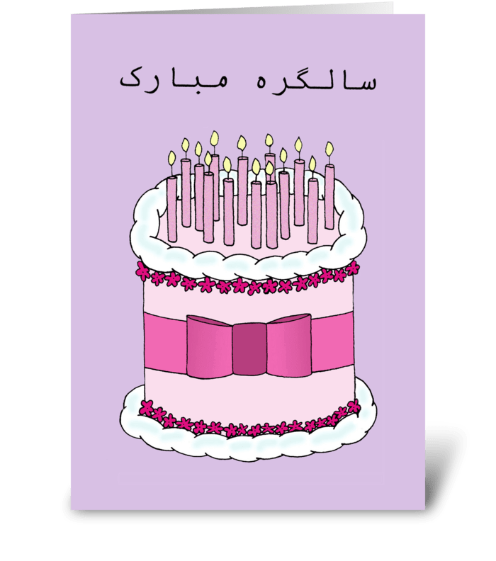 Urdu Happy Birthday Cake And Candles Send This Greeting Card