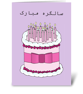 Urdu Happy Birthday Cake and Candles greeting card