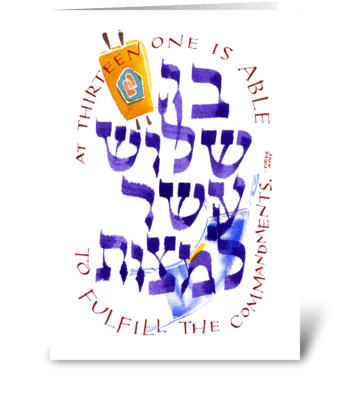 Bar Mitzvah 1 greeting card
