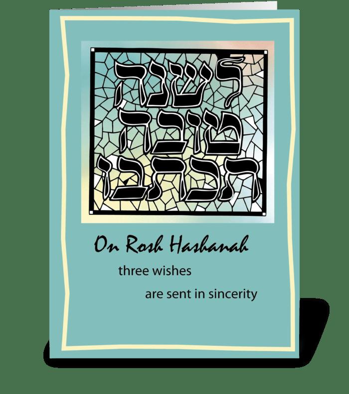 Rosh Hashanah Design greeting card