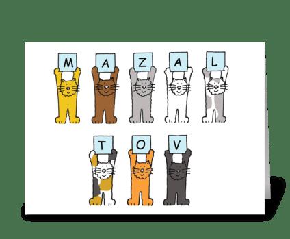 Cats Mazal Tov greeting card