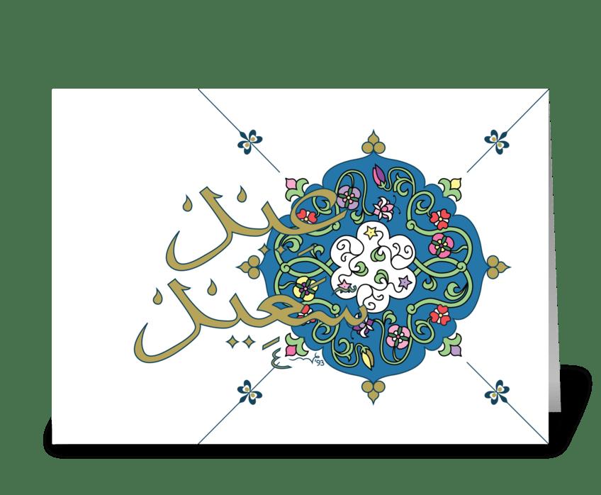 Eid Greetings greeting card