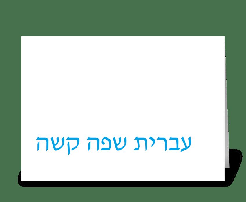 Ivrit Safa Kasha... greeting card