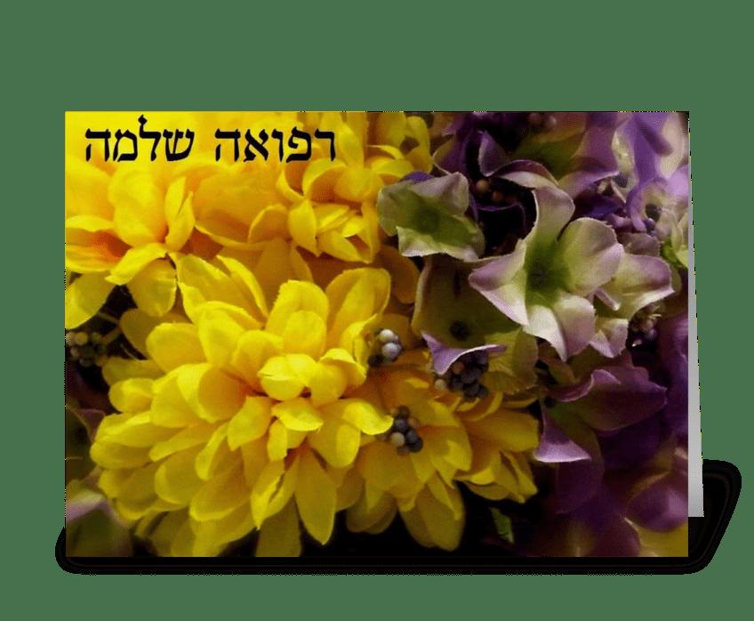 Refuah Shlema greeting card