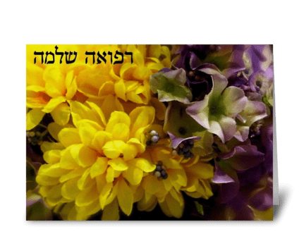 Refuah Shlema greeting card