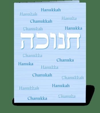Spellings of Hanukkah greeting card
